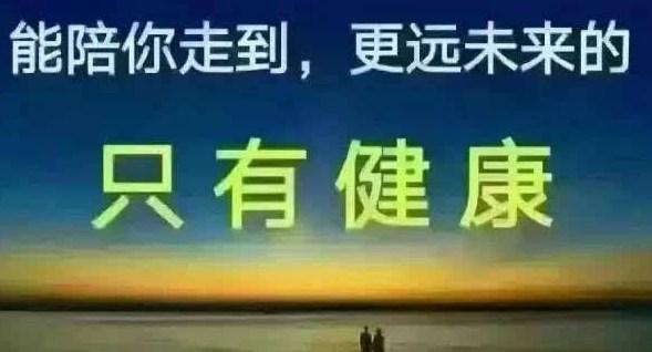 健康_副本.jpg